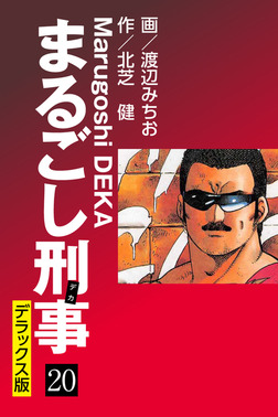 まるごし刑事 デラックス版(20)-電子書籍
