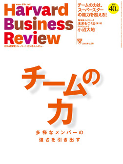 DIAMONDハーバード・ビジネス・レビュー 16年12月号-電子書籍