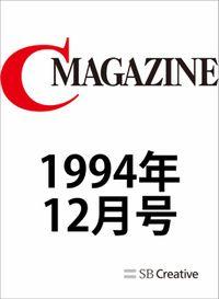 月刊C MAGAZINE 1994年12月号