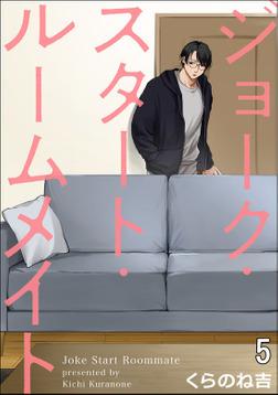 ジョーク・スタート・ルームメイト(分冊版) 【第5話】-電子書籍