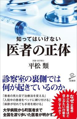 知ってはいけない 医者の正体-電子書籍