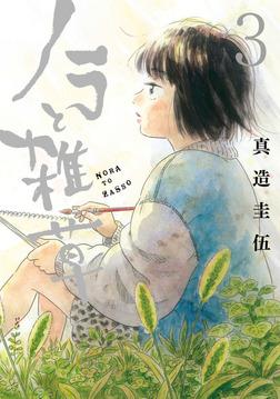 ノラと雑草(3)-電子書籍