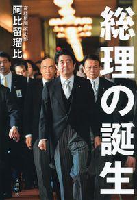 総理の誕生(文春e-book)