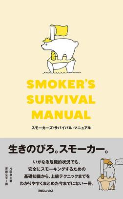 スモーカーズ・サバイバル・マニュアル-電子書籍