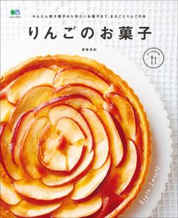 りんごのお菓子-電子書籍
