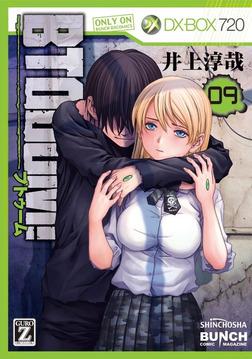 BTOOOM! 9巻-電子書籍