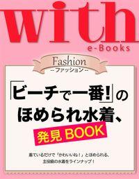 with e-Books (ウィズイーブックス) 「ビーチで一番!」のほめられ水着、発見BOOK