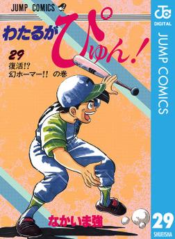わたるがぴゅん! 29-電子書籍