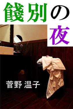 餞別の夜-電子書籍