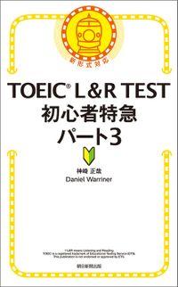 TOEIC L&R TEST 初心者特急 パート3