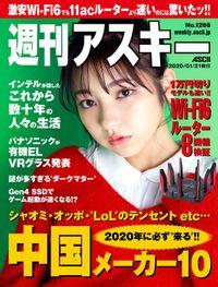 週刊アスキーNo.1266(2020年1月21日発行)