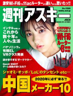 週刊アスキーNo.1266(2020年1月21日発行)-電子書籍