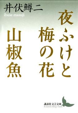 夜ふけと梅の花 山椒魚-電子書籍