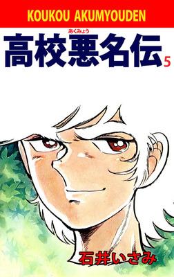 高校悪名伝 5巻-電子書籍