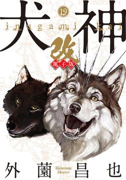 犬神・改 電子版 (19)-電子書籍