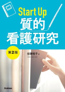 Start Up 質的看護研究 第2版-電子書籍