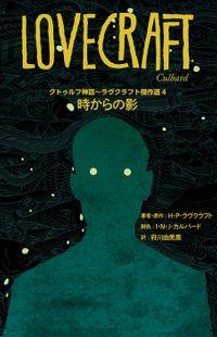 クトゥルフ神話〜ラヴクラフト傑作選4 時からの影