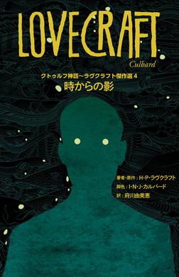 クトゥルフ神話〜ラヴクラフト傑作選4 時からの影-電子書籍