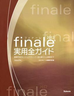 フィナーレ2012実用全ガイド 楽譜作成のヒントとテクニック・初心者から上級者まで-電子書籍