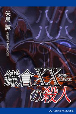 鎌倉XX(ダブルエックス)の殺人-電子書籍