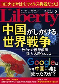 The Liberty (ザリバティ) 2021年2月号