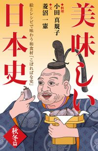 美味しい日本史<秋冬篇> 絵とレシピで味わう和食材「こぼればな史」