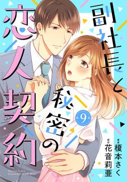 副社長と秘密の恋人契約【分冊版】9話-電子書籍