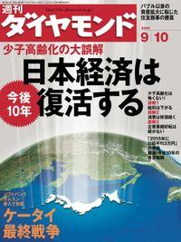 週刊ダイヤモンド 05年9月10日号