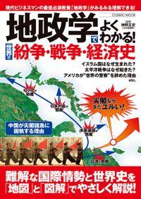 地政学でよくわかる!世界の紛争・戦争・経済史(コスミックムック)