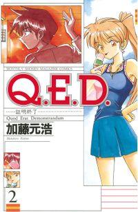 Q.E.D.―証明終了―(2)