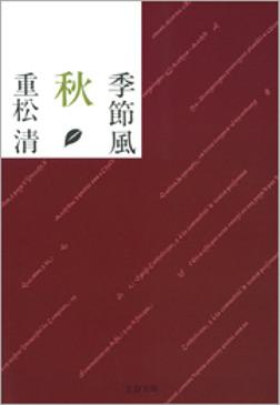 季節風 秋-電子書籍