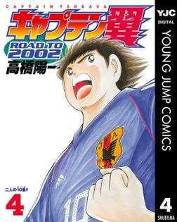 キャプテン翼 ROAD TO 2002 4-電子書籍