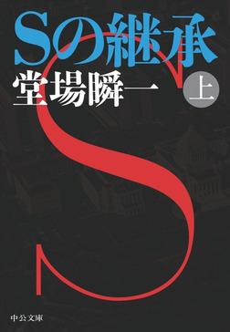 Sの継承(上)-電子書籍