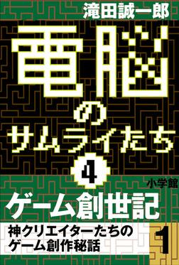 電脳のサムライたち4 ゲーム創世記 神クリエイターたちのゲーム創作秘話1-電子書籍