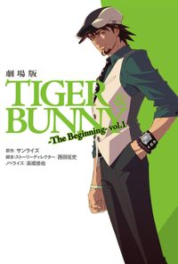 劇場版TIGER&BUNNY-The Beginning- vol.1