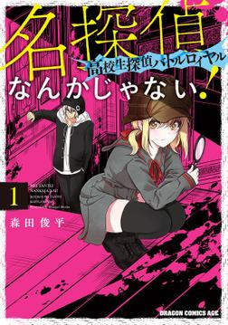 名探偵なんかじゃない!~高校生探偵バトルロイヤル~ 1-電子書籍