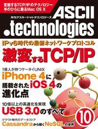 月刊アスキードットテクノロジーズ 2010年10月号