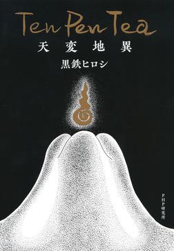 Ten Pen Tea 天変地異-電子書籍