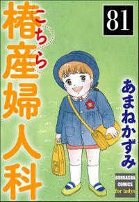 こちら椿産婦人科(分冊版) 【第81話】