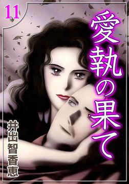 愛執の果て (11)-電子書籍
