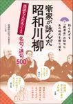 噺家が詠んだ昭和川柳 落語名人たちによる名句・迷句500