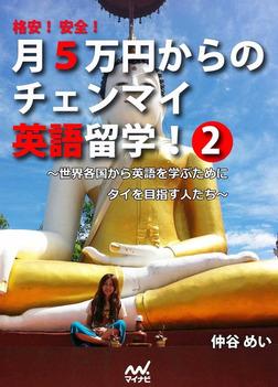 格安! 安全! 月5万円からのチェンマイ英語留学! 2 ~世界各国から英語を学ぶためにタイを目指す人たち~-電子書籍