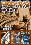 日本沈没 超合本版4巻
