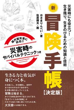 新冒険手帳 【決定版】-電子書籍
