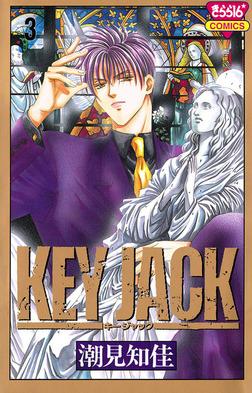 KEY JACK 3-電子書籍