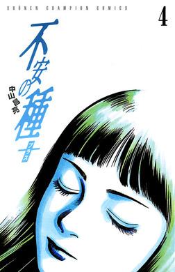 不安の種+(4)-電子書籍