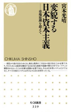 変貌する日本資本主義 ――市場原理を超えて-電子書籍