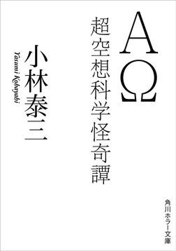 AΩ 超空想科学怪奇譚-電子書籍
