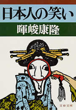 日本人の笑い-電子書籍