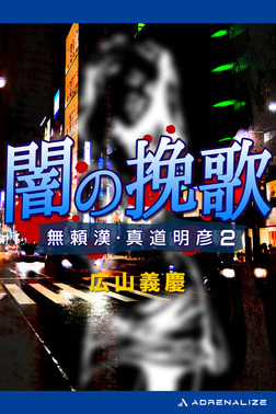 無頼漢・真道明彦(2) 闇の挽歌-電子書籍